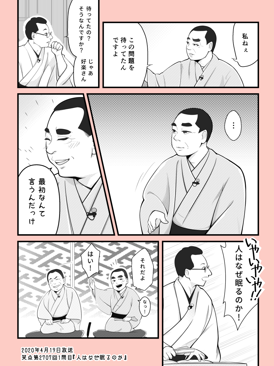 好 楽 奥さん 三遊亭