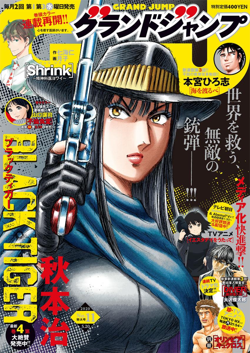 【SÁNG RA XEM BÁO】Bộ sưu tập ảnh bìa tạp chí manga 2020 - Tháng 5 - Shounen/Seinen (Phần 1)