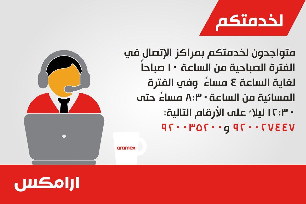 Aramex Ksa On Twitter متواجدون لخدمتكم بمراكز الإتصال في الفترة الصباحية من الساعة 10 صباحا لغاية الساعة 4 مساء وفي الفترة المسائية من الساعة8 30 مساء حتى 12 30 ليلا على الأرقام التالية