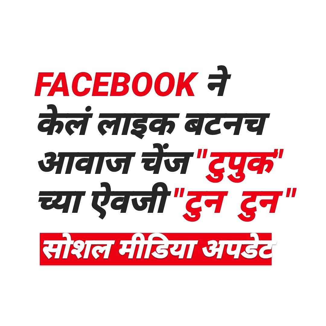 सोशल मीडिया अपडेट #MarathiPuns #Marathi #मराठी  #marathipuns #marathimeme #marathimeme #marathifunny #instamarathipic.twitter.com/Mqf43hOSqq