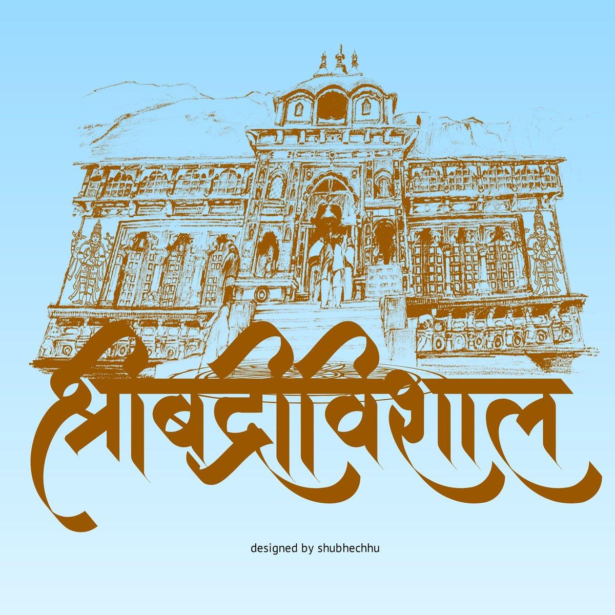 भगवान बदरीनाथ जी का मंदिर ।। कल प्रातः 4:30 बजे खुलेंगे भगवान के कपाट ।। ।। जय बदरीविशाल ।।   #badrinatha #badrinathdham #badrinath_temple #badrinath_kedarnath_gangotari_yamnotari #kedarnathyatra #kedarnathmandir… #Uttarakhand #garhwali https://t.co/n5LXvJ12Ox