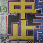 【高校野球】夏の甲子園、中止の方向で最終調整へとの報道!