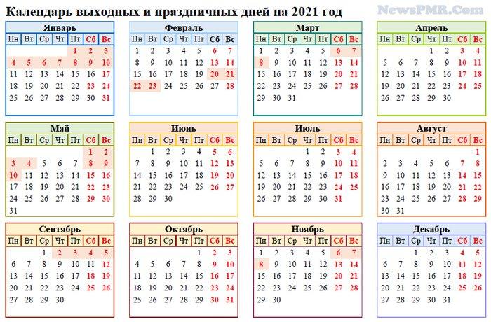 Календарь выходных дней