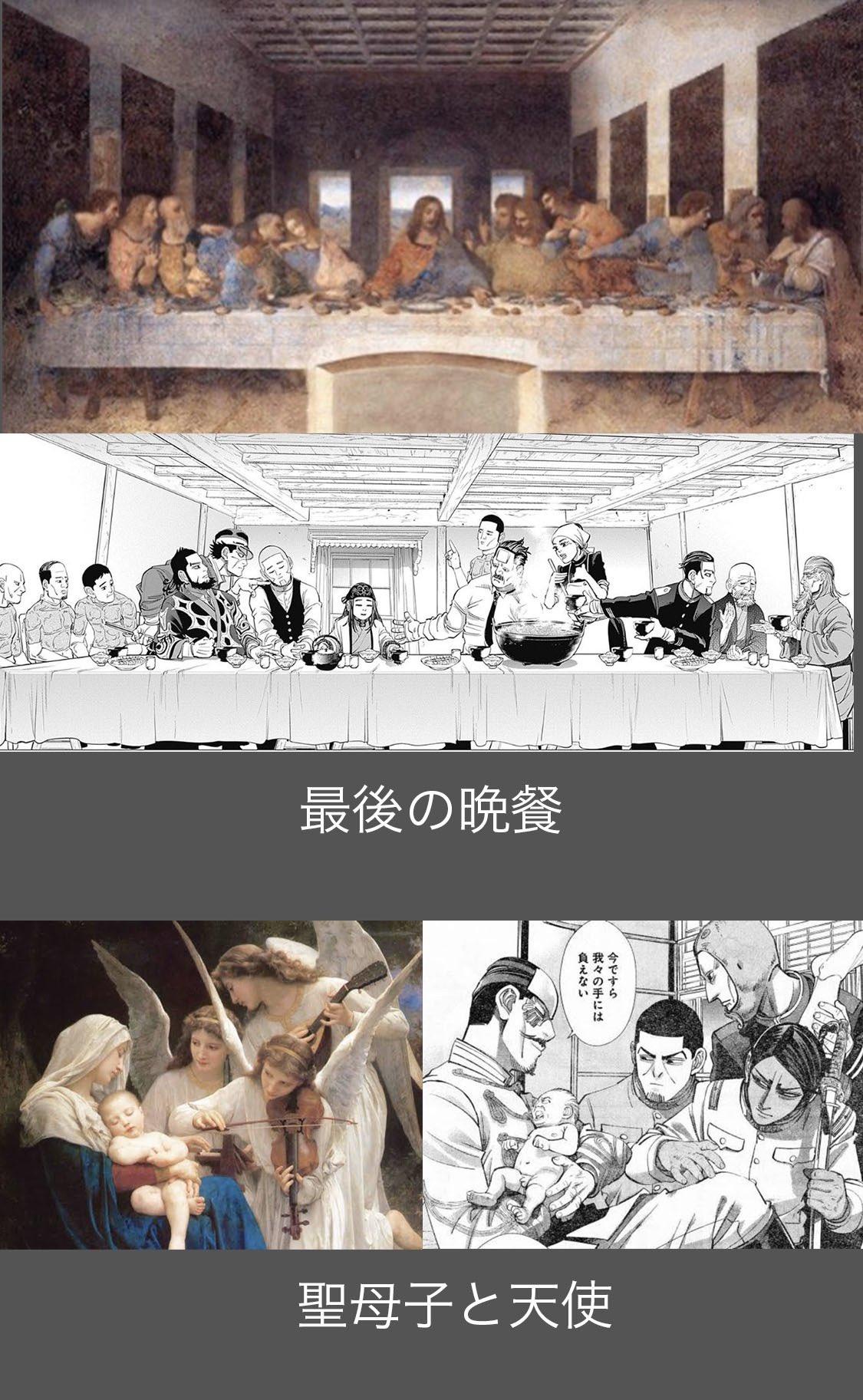 これやりすぎコージで見たけど 最後の晩餐 キリストを裏切った ユダの所にキロランケがいるの すごいとおもう!!!