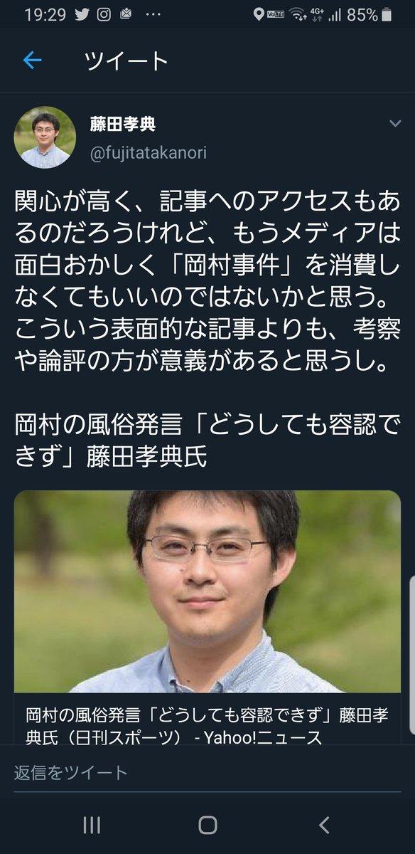 ツイッター 藤田 孝典