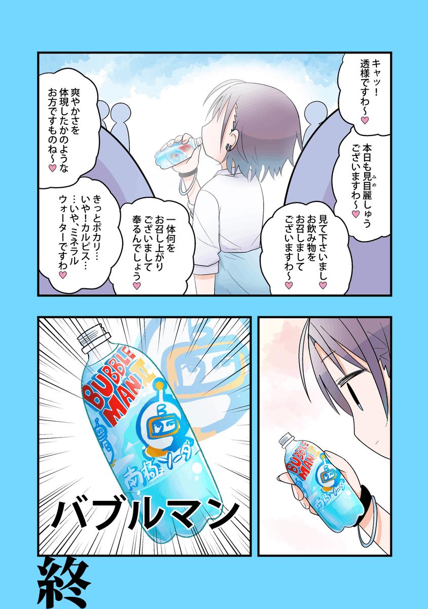浅倉透とうるさいモブ #シャニ漫画