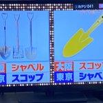 「スコップ一杯分...ドサッ」地域によって呼び方が変わる日本語の難しさよ