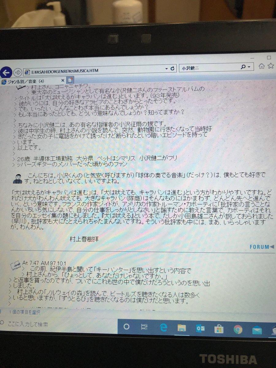 """onakaitai on Twitter: """"長いこと探していた、村上春樹さんが小沢健二 ..."""