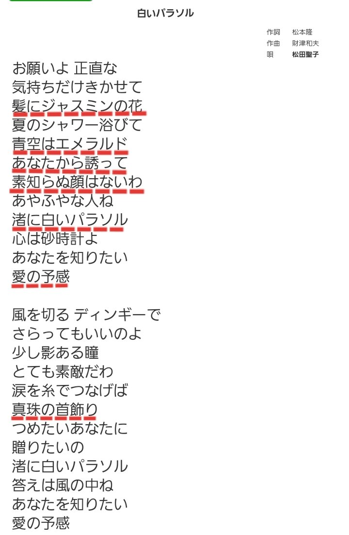 歌詞 白い パラソル