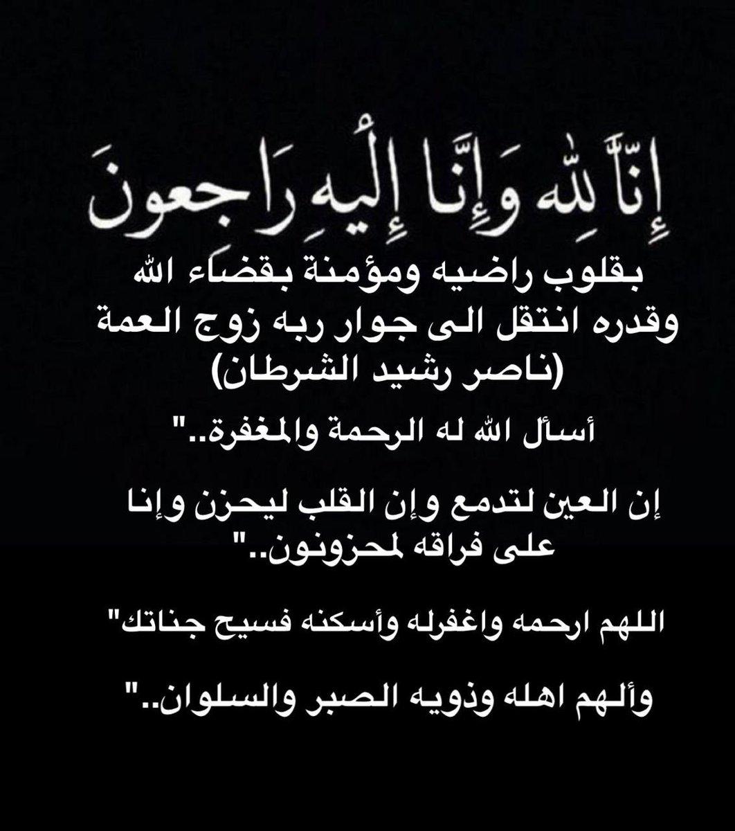 #ناصر_رشيد_الشرطان https://t.co/BcbE6txlwY