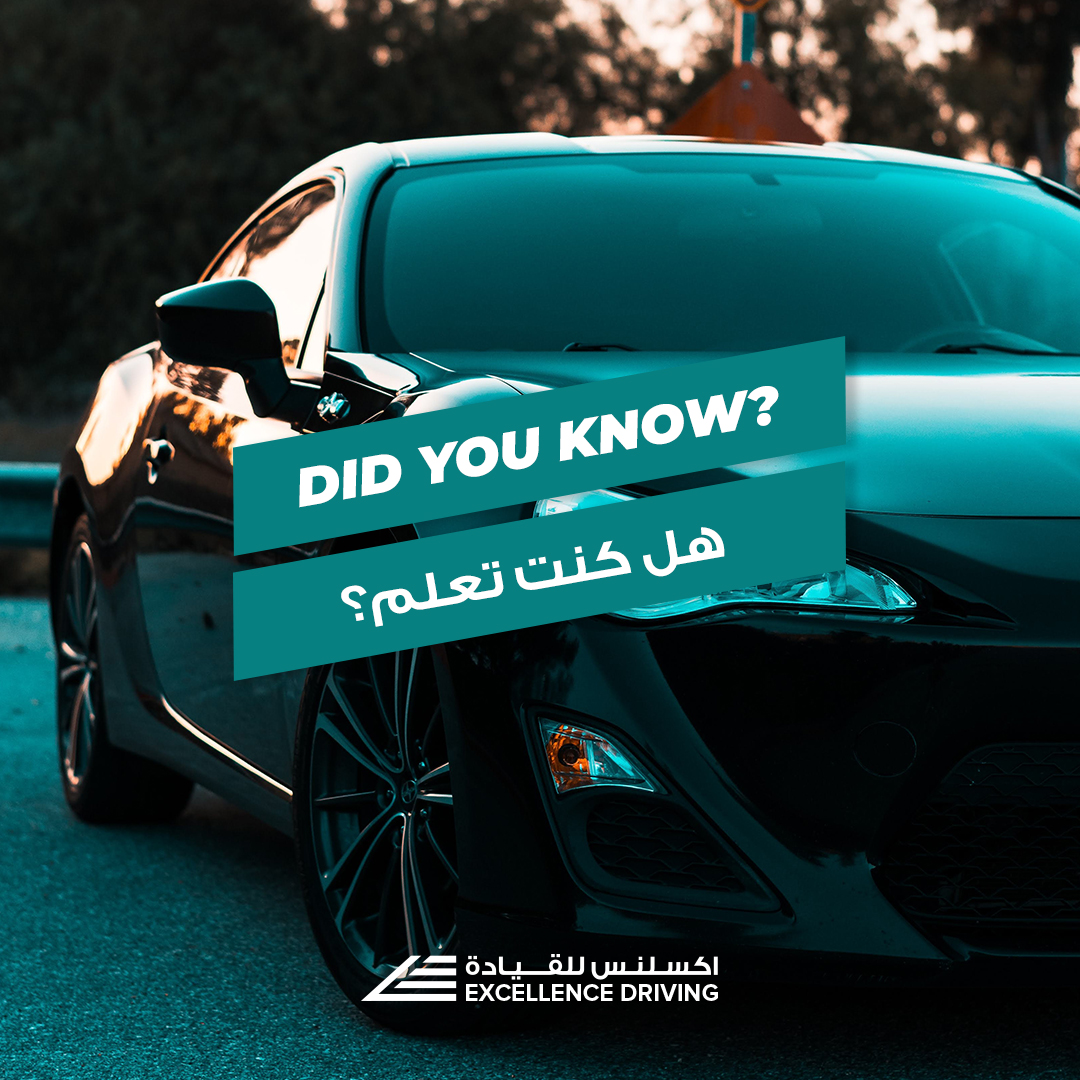 Did you know that starting your car regularly will help keep it in good condition? Share with us your tips in the comment section! هل تعلم أن تشغيل سيارتك بانتظام سيساعد في الحفاظ عليها؟ شاركنا نصائحك في خانة التعليق