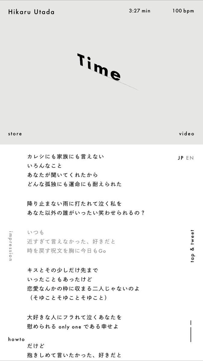 Time ヒカル lyrics 宇多田