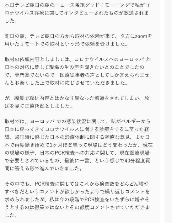 グッド モーニング 渋谷 医師