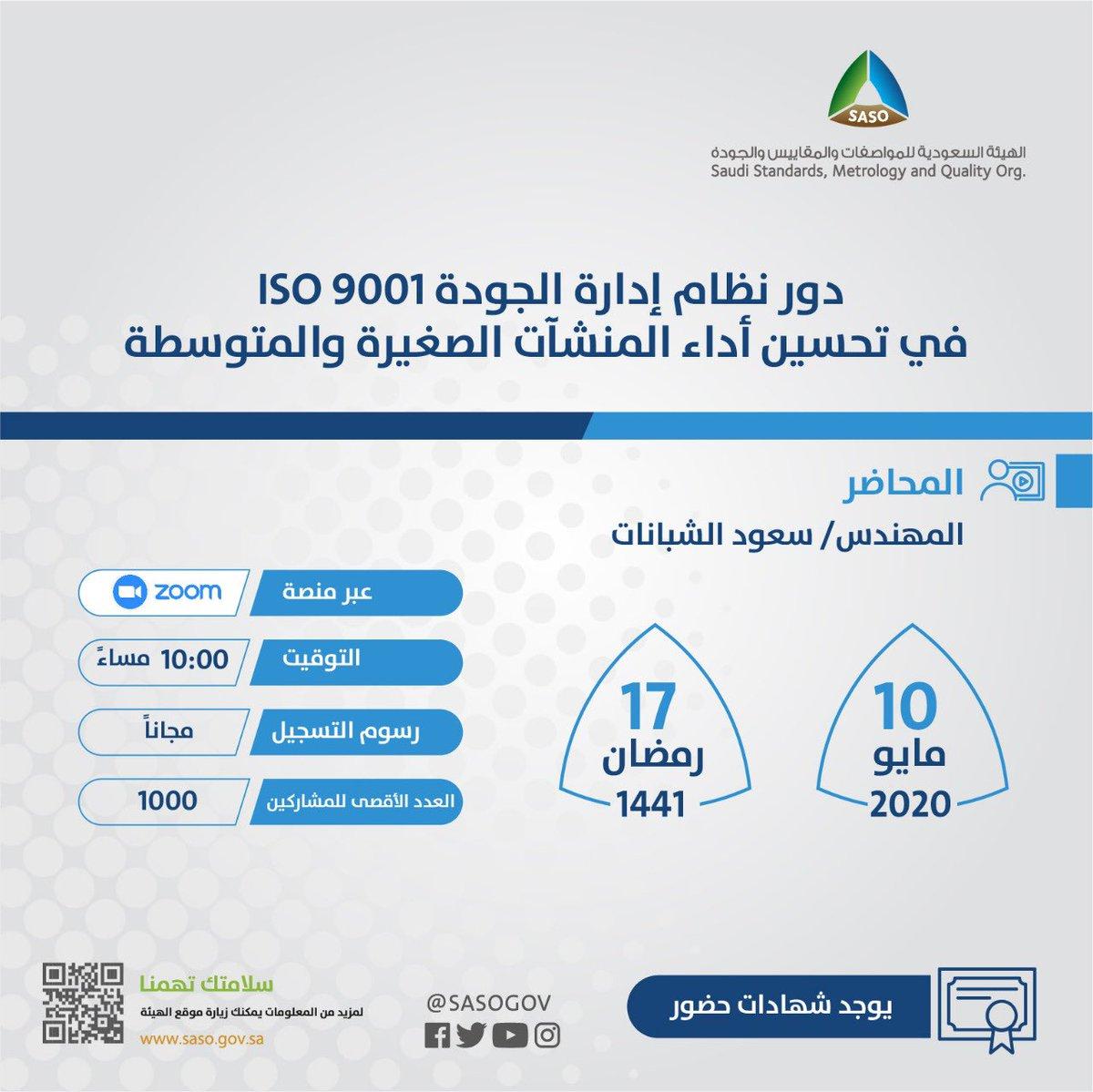 الهيئة السعودية للمواصفات والمقاييس تدريب عن بعد