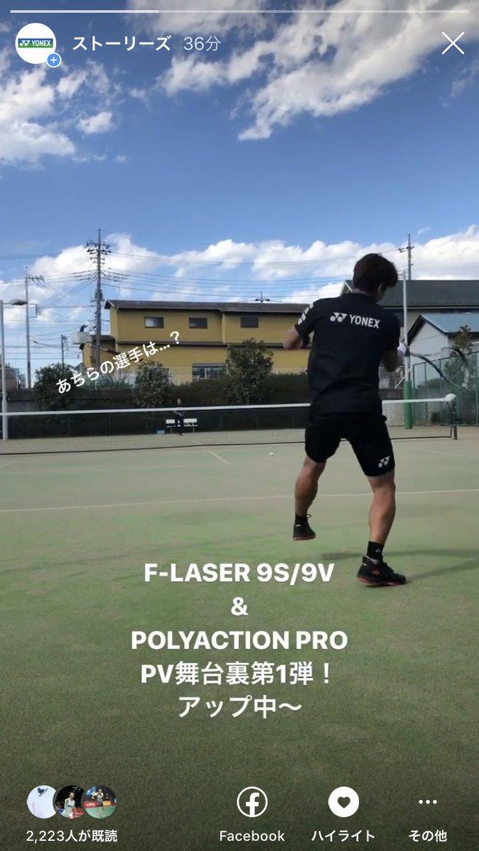 InstagramではPVの舞台裏をちょこちょこ公開していきます🎥 ぜひ皆さんyonex_jpをフォローしてね👍  #yonex #ヨネックス #softtennis #ソフトテニス #flaser #polyactionpro #船水颯人 #共同開発 https://t.co/LneW8Az6x1