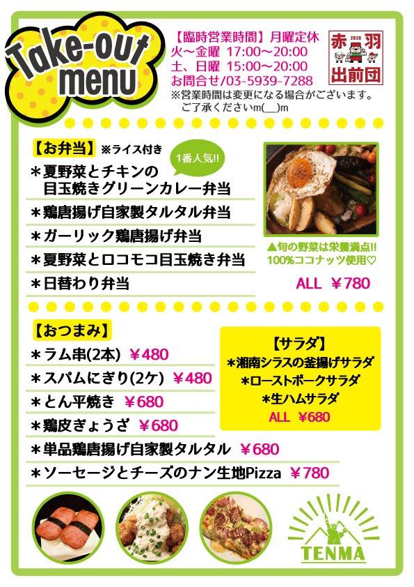 こんにちは❗️ ポカポカ良い天気ですね🌞  緊急事態宣言が延長になったので、テイクアウトとデリバリーメニューを増やしました😋  ご連絡頂ければお時間に合わせてお作りします。  栄養と睡眠をたくさんとって、元気に過ごしましょう‼️  #東京都北区帰宅メシ  #赤羽出前団  #テイクアウト https://t.co/dGlqjpcrB5