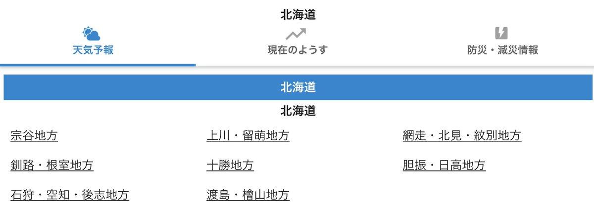 """Akira Makino on Twitter: """"それにしても、網走支庁はいつの間に ..."""