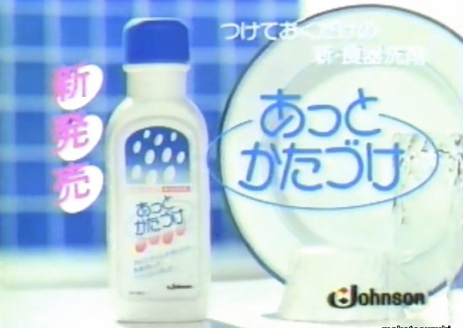 ジョンソンのつけておくだけの食器洗い洗剤「あっとかたづけ」の再販が望まれる…