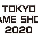 今年の東京ゲームショウ、幕張メッセでの開催を中止を発表!