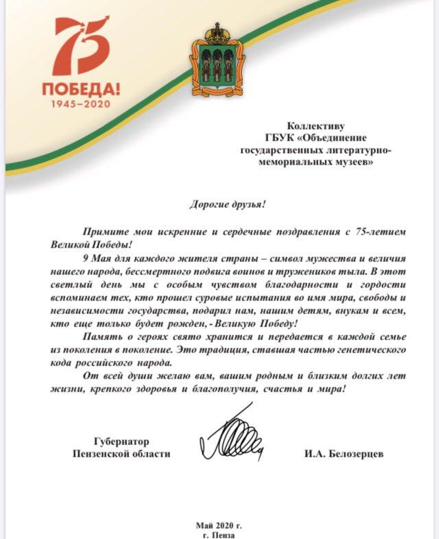 поздравление губернатора годовщина области тоже