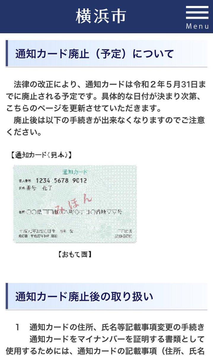 変更 住所 通知 カード