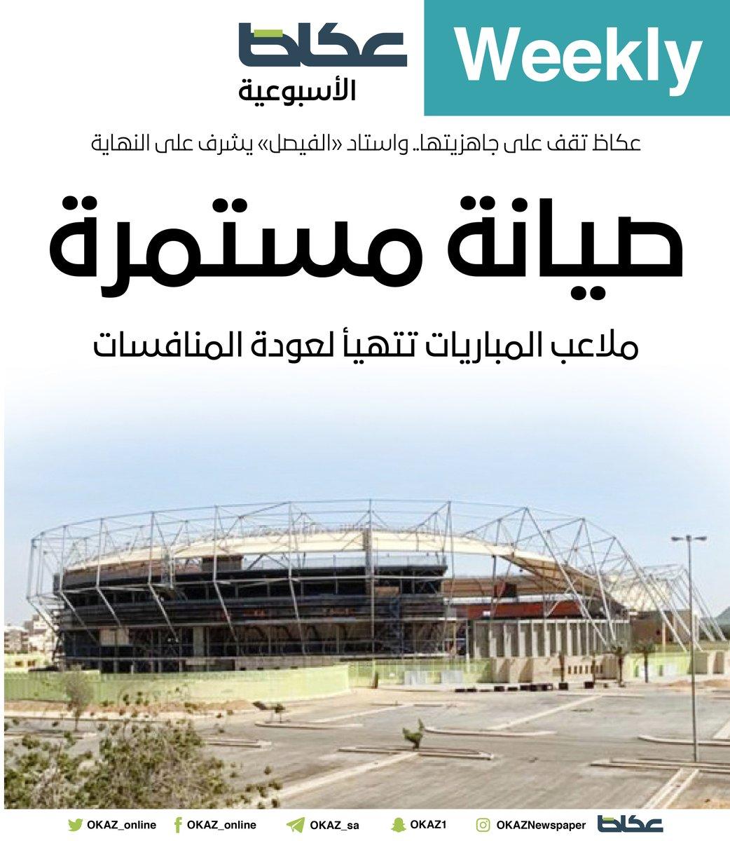 🚨 - عكاظ  وصل ملعب الأمير عبدالله الفيصل لنهايته وسيكون جاهز خلال شهر فقط .