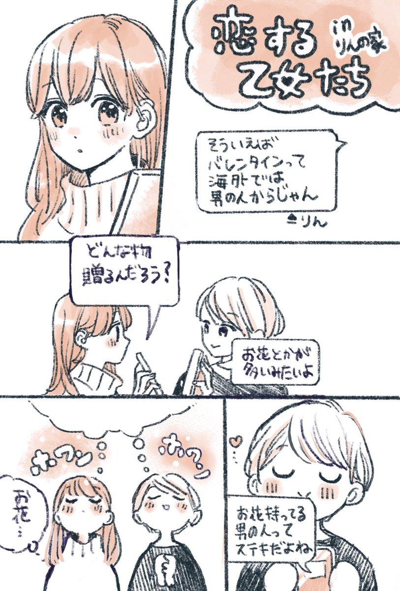 恋 ネタバレ ゆび 9 さき と こい