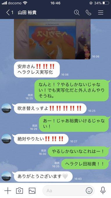 野 ブタ を プロデュース 山田 裕貴