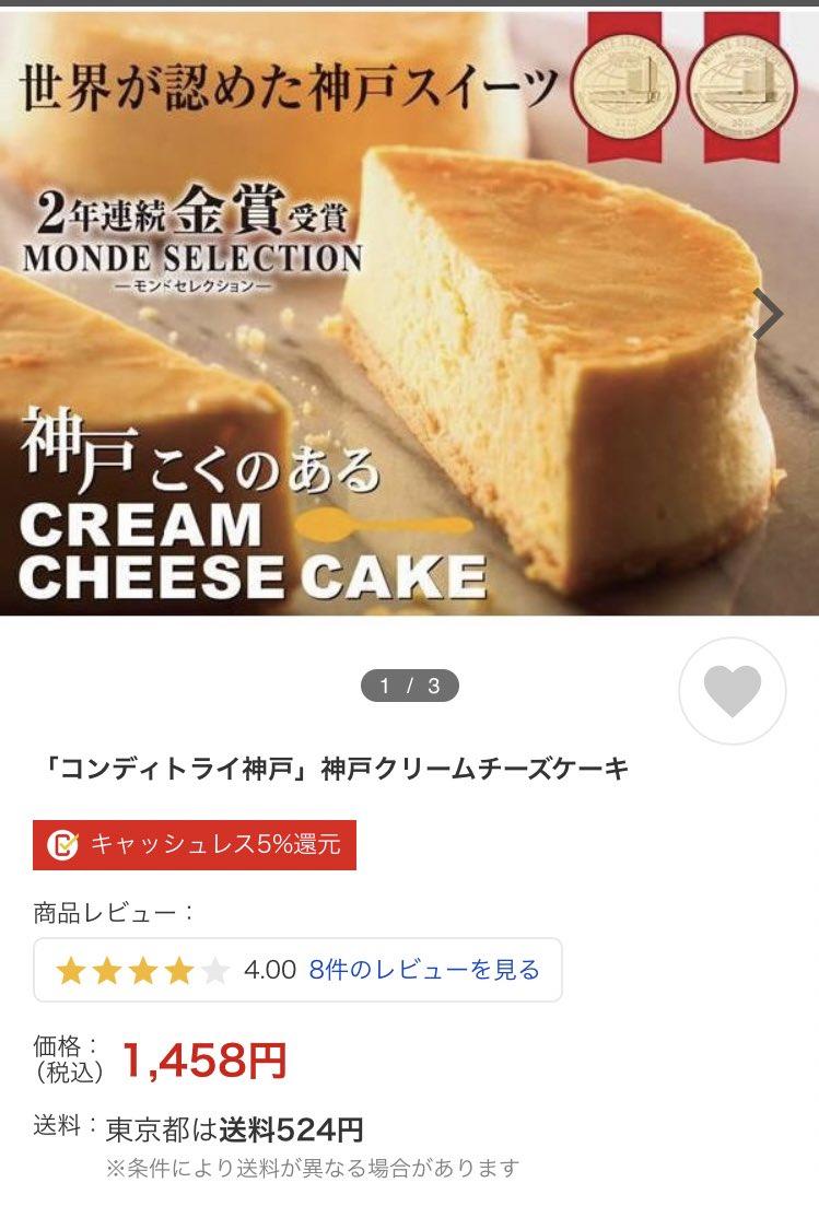 ここのチーズケーキ美味しいですよ☺︎
