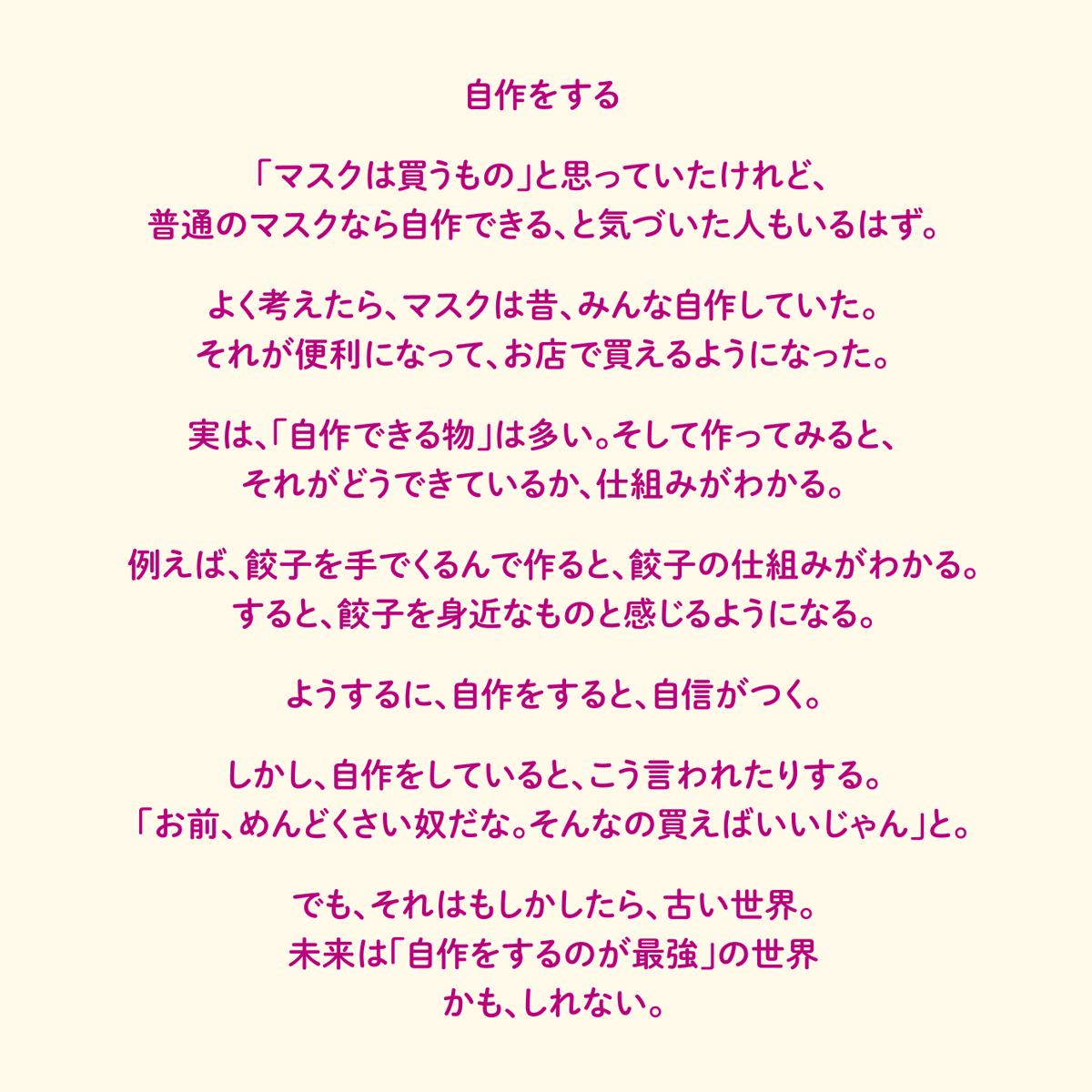 健二 ツイッター 小沢