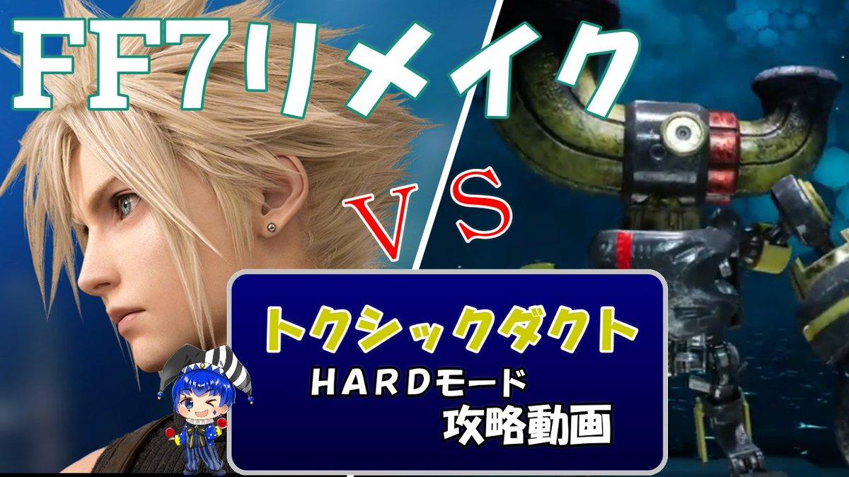 本日の最新動画↓【FF7リメイク】トクシックダクト攻略(HARDモード) 初めてのバトル攻略動画です !ボスではないのですが、敵がなかなか強く苦戦した方もいらっしゃるのではないでしょうか?そんな貴方にツナマヨ流の倒し方をお教えします( *´艸`)
