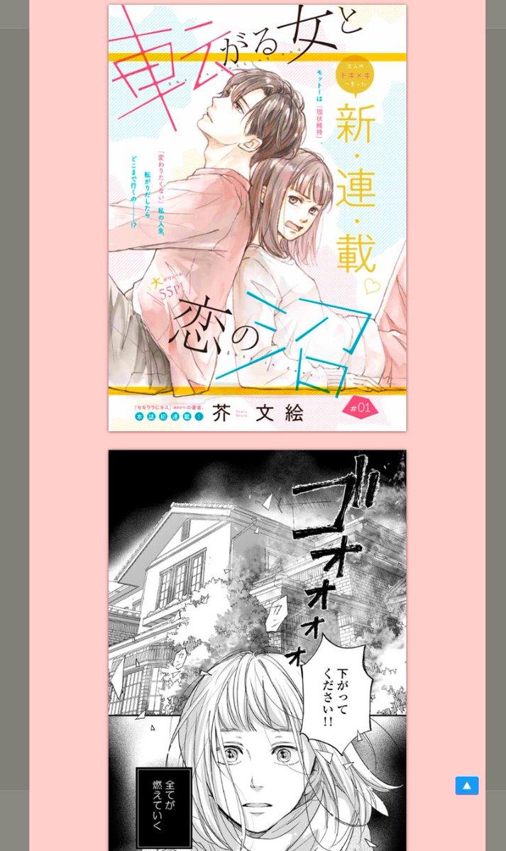 新連載『転がる女と恋の沼』 FEEL YOUNG6月号本日発売しました〜!🥰 https://t.co/CXZF4MGKPd←ここから試し読みができるみたいです!✨✨ 1ページ目からすごいことになってますが明るく楽しくイケメンを愛でるマンガが描けるよう頑張ります!!💪 https://t.co/YGPqr4TsIh