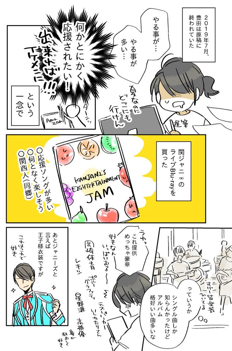 ジャニ twitter 関