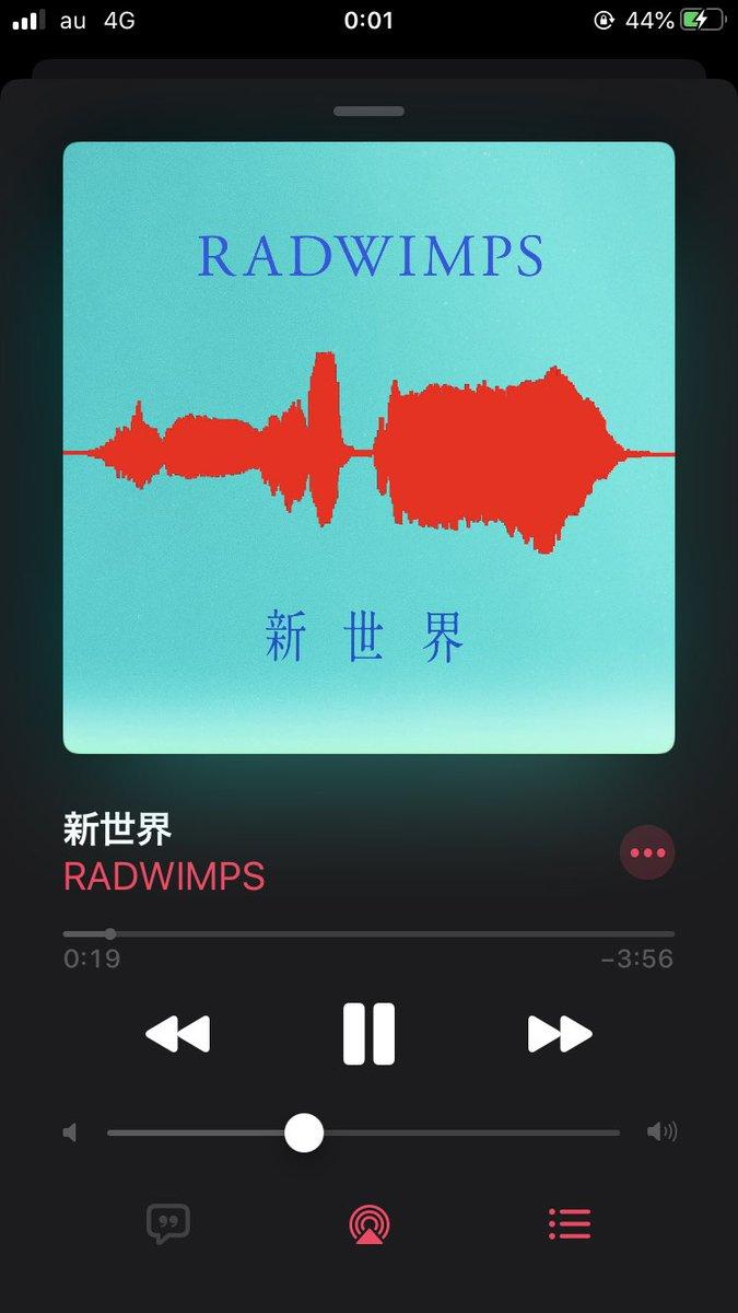 ラッドウィンプス 新世界