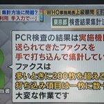 東京都、PCR検査の集計方法がFAXで送られてきたデータを手打ちしていた!