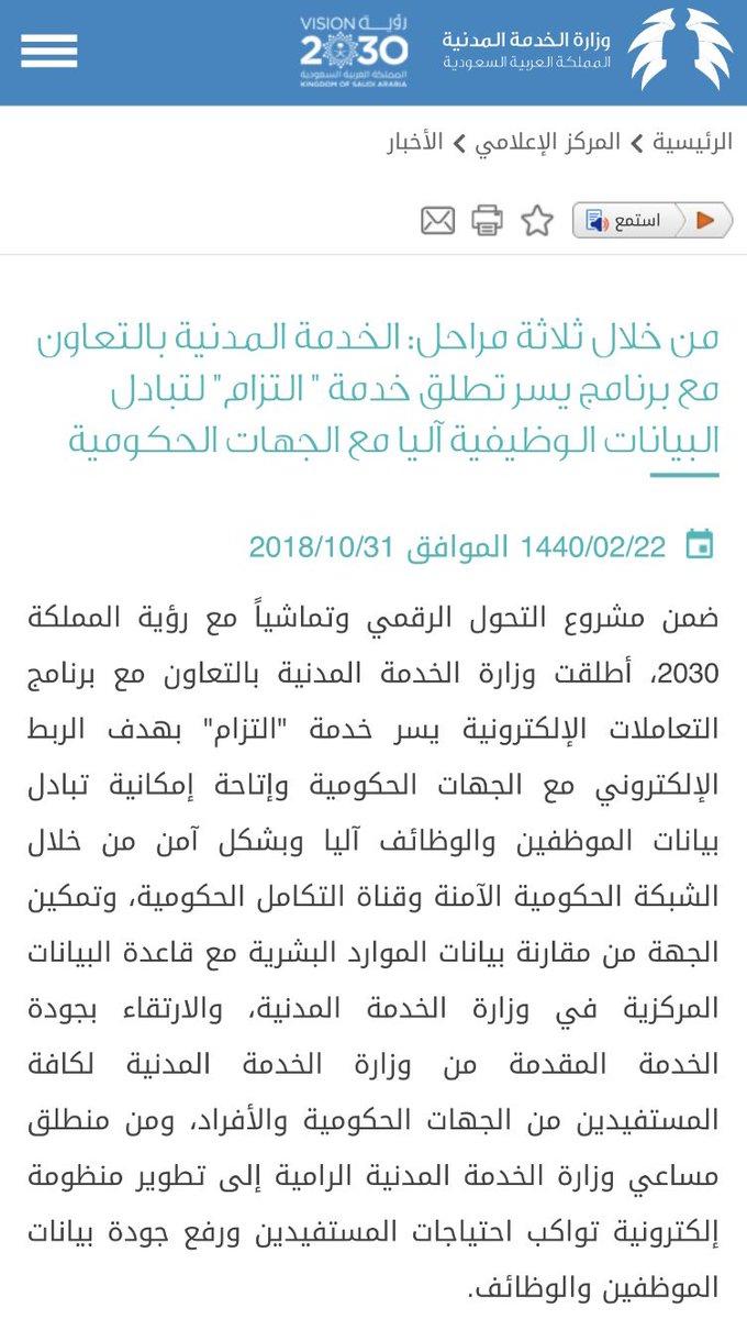 قـرار Qarar On Twitter الترقية يجب أن تكون على منصة مسار فقط تنفيذا للأمر السامي رقم 14669 وتاريخ 1441 3 3هـ بالتأكيد على الجهات الحكومية بإكمال الربط الإلكتروني وإدارة عمليات الموارد البشرية عبر الخدمات الإلكترونية