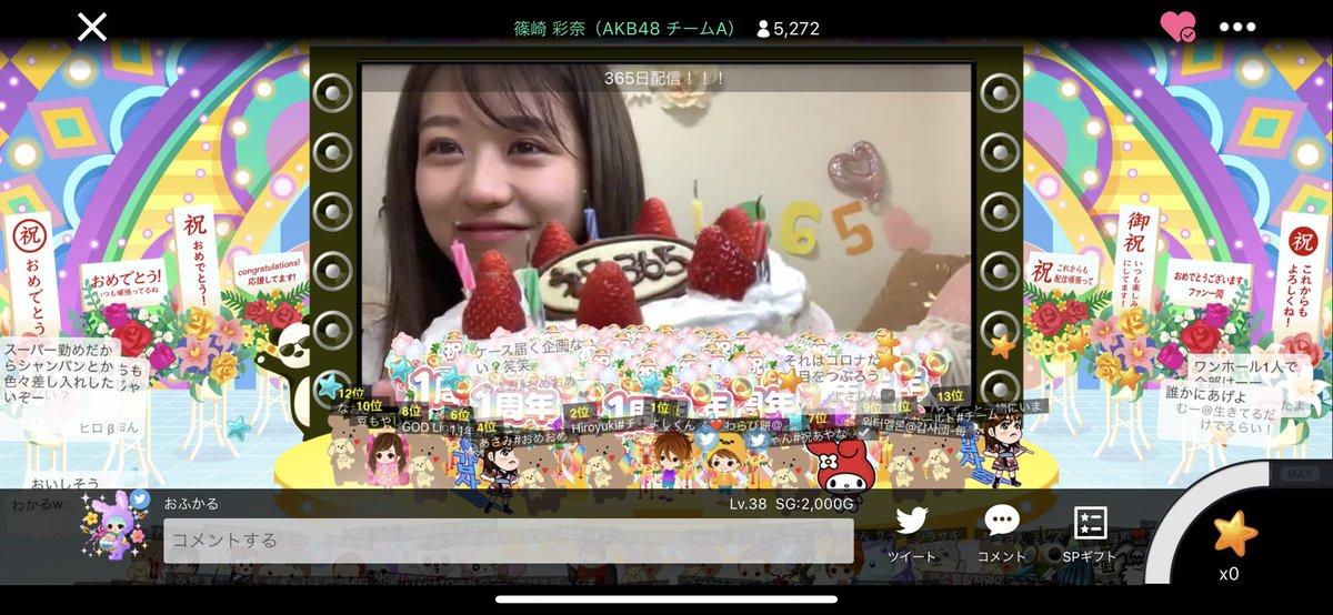 昨日のあやなんの showroom365日連続配信、 ありがとうございました!  あまりにも可愛くて、 楽しそうで、 嬉しくなり、 スクショ撮ってたら、 2時間の配信で、 327枚撮ってて、 自分でも、ビックリ⁉️  本当に、 おめでとうございました!  #祝あやなんタイム365日 #篠崎彩奈 #AKB48 https://t.co/deKefDoOVS