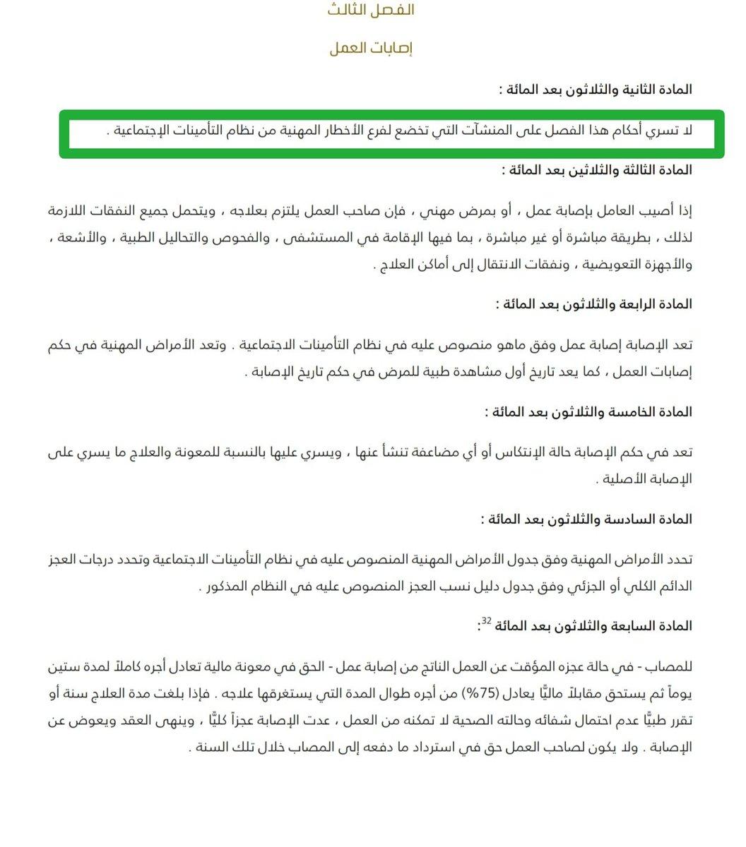 نظام العمل السعودي On Twitter المادة الثالثة والستون من نظام التأمينات الاجتماعية كل اتفاق أو تسوية تخالف أحكام هذا النظام وتصدر ممن يشملهم تعد باطلة إذا كان من شأنها أن تضر بحقوق