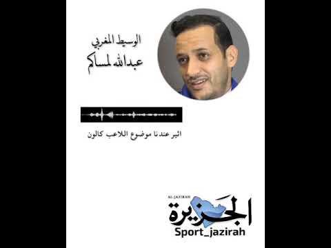 """محمد كالون يخرج عن صمته ويكذب صحيفة """" الجزيره """" - البلوي ليس له علاقه"""