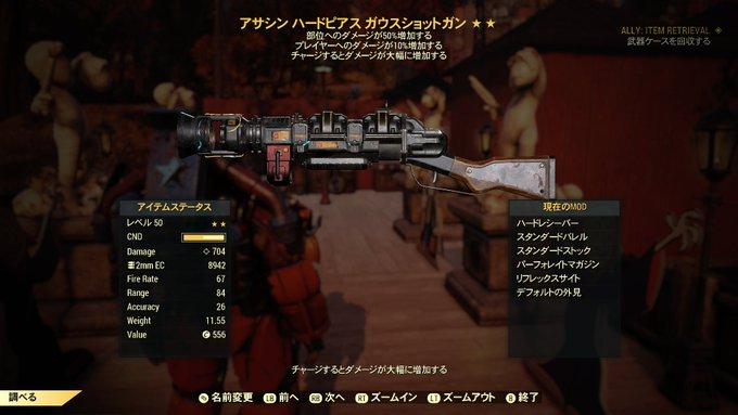 Fallout76 ガウス ショット