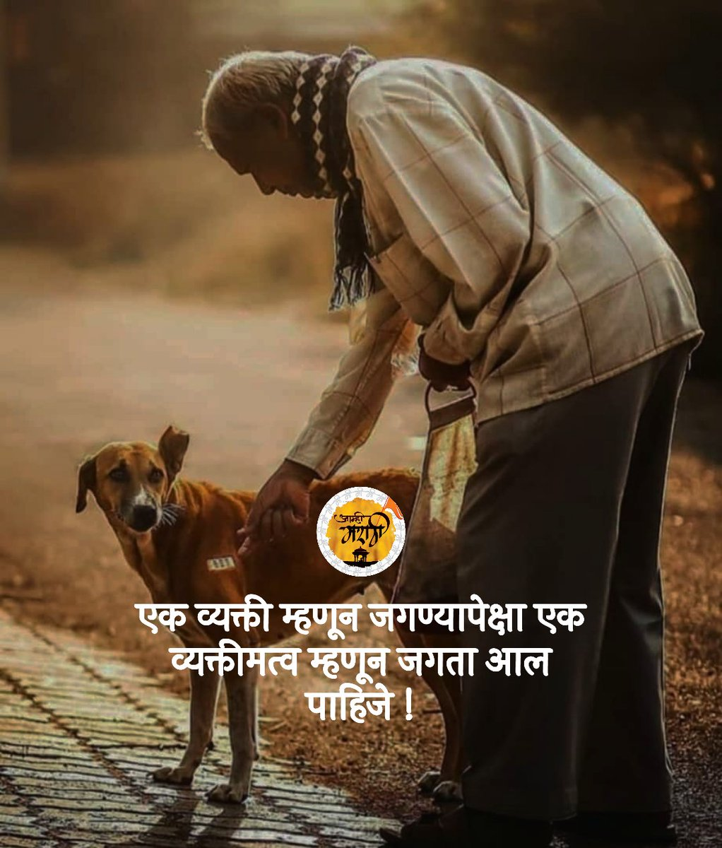 #aamhi_marathi_s #aamhi_marathi #marathistatus #marathi_shoutout #marathiquotes #marathi #marathibride #marathimulgi #marathimulga #marathijokes  #marathiculture #SaturdayMotivation #SaturdayThoughts #SaturdayMorning #abhi_salunke__ #pandurangzolepic.twitter.com/JQXdbPE9qg