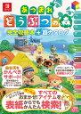 【新品】あつまれ どうぶつの森 完全攻略本+超カタログ Nintendo Switch どうぶつの森攻略本 ニンドリ Nintendo DREAM 徳間書店 [楽天]  #RakutenIchiba