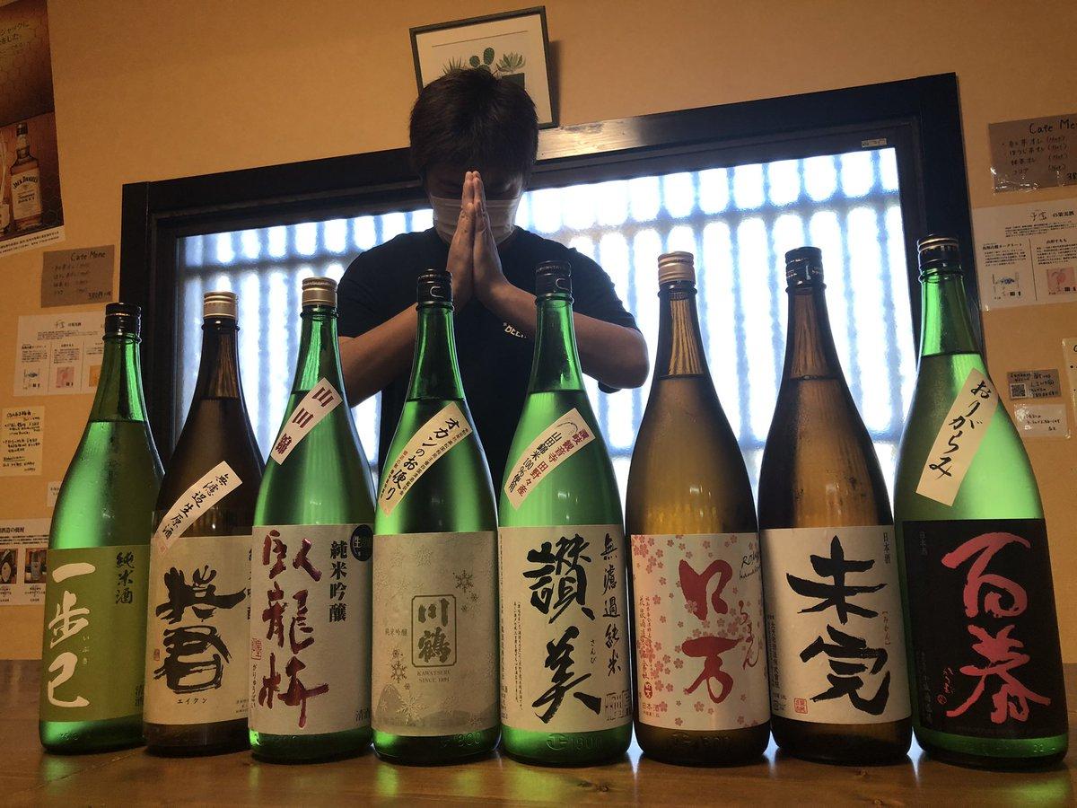 #三酒乱 集結 香川県、、静岡県、福島県+α 厨の店内飲食再開に三酒乱のお力を借りたいと思います!! 本当に御三方には、感謝しかありません 美味しい日本酒を楽しんで頂きたいと思います!! 自信を持って案内出来る日本酒を 仕入れました! #タニーズ #杉山商店 #酒のしのぶや #厨 #感謝 https://t.co/jRkj81ktJ4