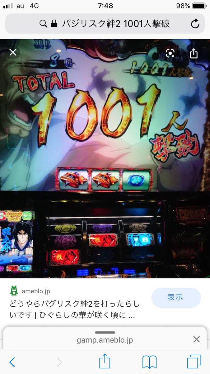 1001人撃破 絆2
