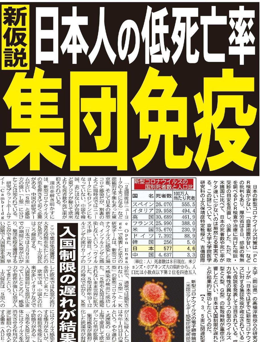 コロナ 京 大 上久保 教授 山中伸弥教授「コロナ死者10万人も」発言に見る政策立案の機能不全