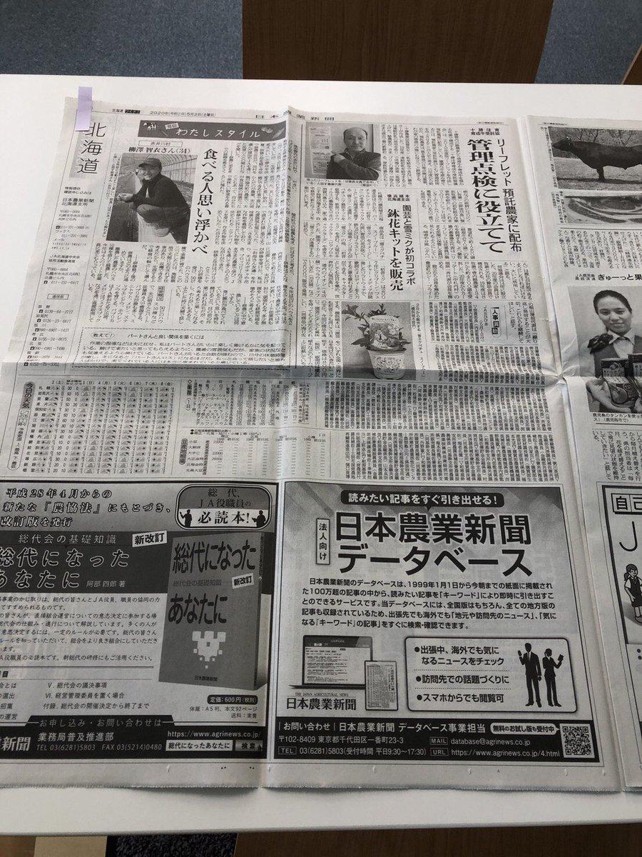 日本 農業 新聞