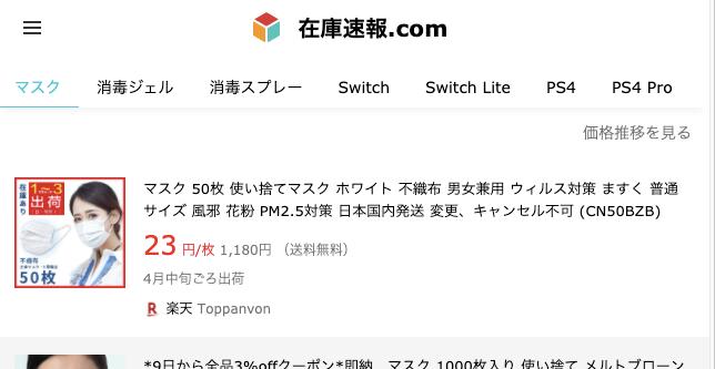 エタノール com 在庫 速報