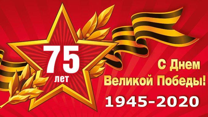 Вспомним всех поименно, Горем вспомним своим… Это нужно - не мертвым! Это надо - живым!  С Днем Великой Победы!!!   Happy Victory day!!!   #9мая #ДеньПобеды #75лет #юбилей pic.twitter.com/EMsmVyIVJJ