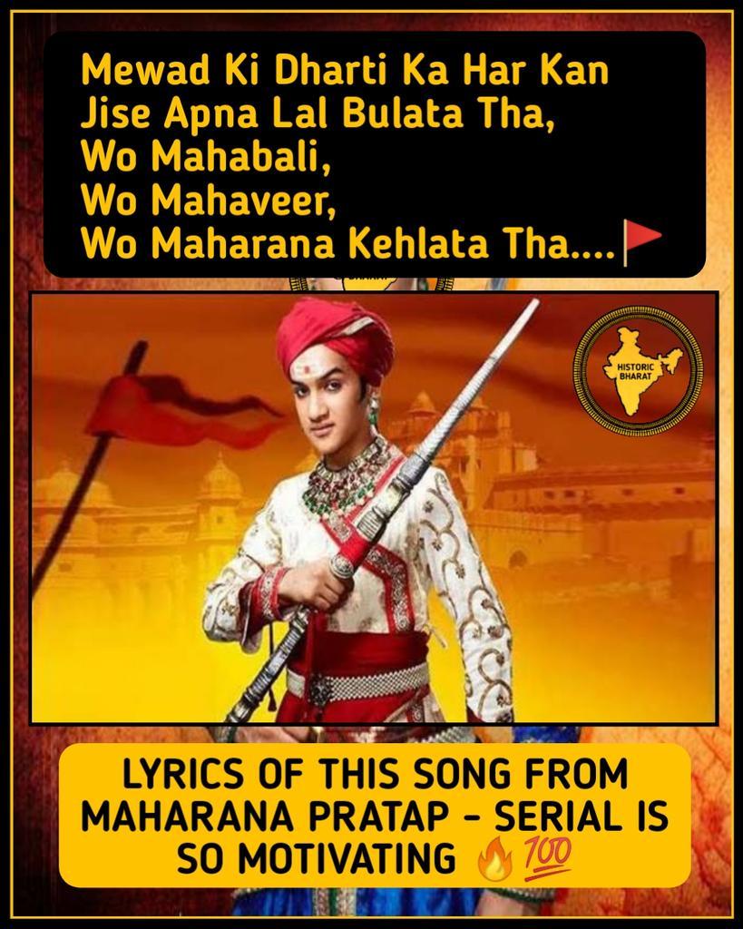 Jai Mewar #maharanapratap #pratap #mewar #mewardynasty #akbar #mughalempire #mughal #ranasanga #rana #babur #humayun #shahjahan #chittorgarh #chittorgarhfort #kumbalgarh #aurangzeb #delhi #udaipur #rajasthani #bhartiya #rajput #hindutva #hinduism #history #historicbharatpic.twitter.com/3lO1EqmaFA