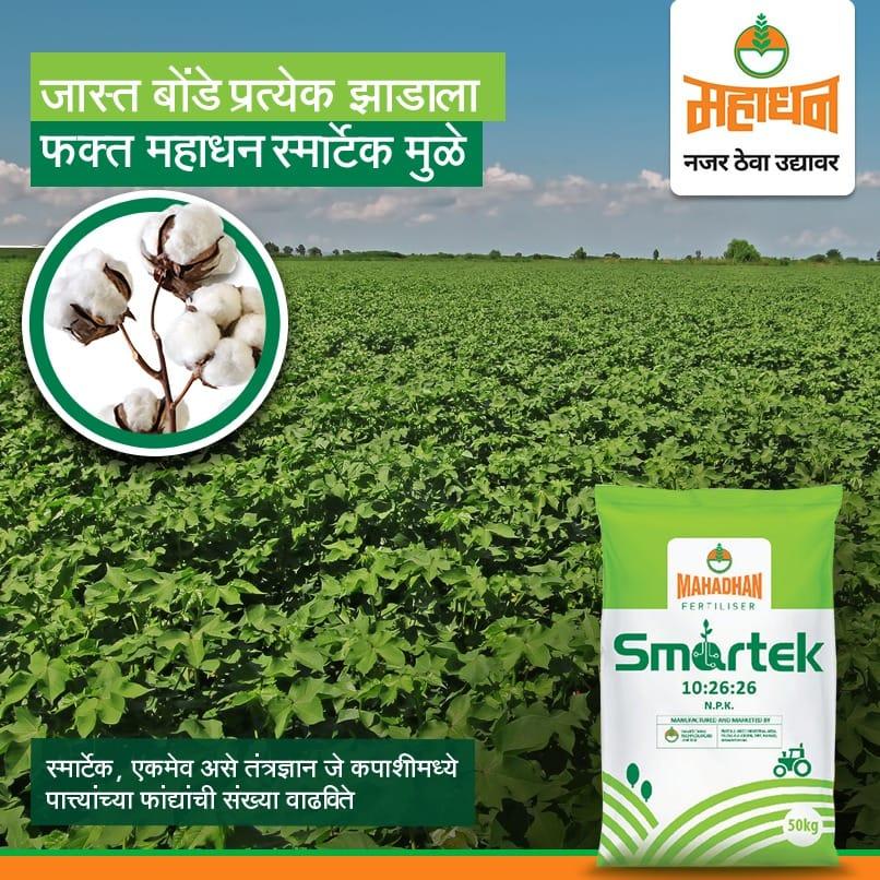 """""""स्मार्टेक"""" एक क्रांतिकारक आणि अपारंपरिक खत आहे जे जमिनीचा पोत सुधारते, मुळांना मजबूत करून त्यांची अन्नद्रव्य शोषण क्षमता सुधारते. त्यामुळे पिकांची गुणवत्ता सुधारून उत्पादन वाढ होते. . . . #DFPCL #Mahadhan #Smartek #cotton https://t.co/cvwGfDsYHt"""